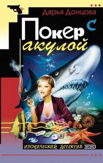 аудиокнига покер с акулой