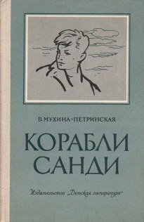 Смотрящие вперед - Валентина Мухина-Петринская