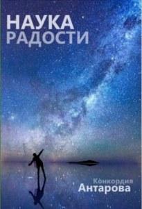 Наука радости - Конкордия Антарова