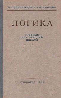 Логика - С.Н. Виноградов