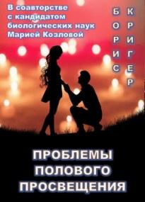 Проблемы полового просвещения - Борис Кригер, Мария Козлова