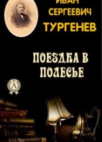 Поездка в Полесье - Иван Тургенев